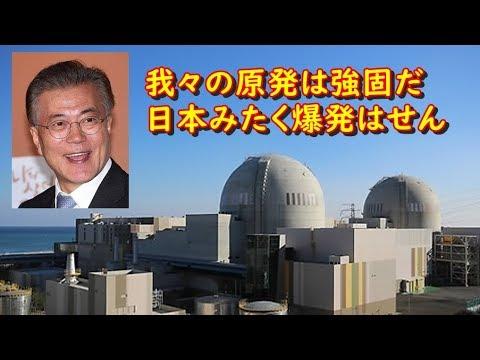 韓国の原発でまた不良発見、いつか爆発の可能性も