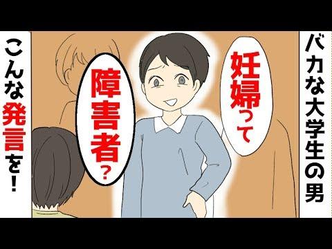 【スカッと】優先席に座る妊婦さんに「妊婦って障がい者扱いなの?」と若者があり得ない一言!これに小学生の女の子が一喝!!