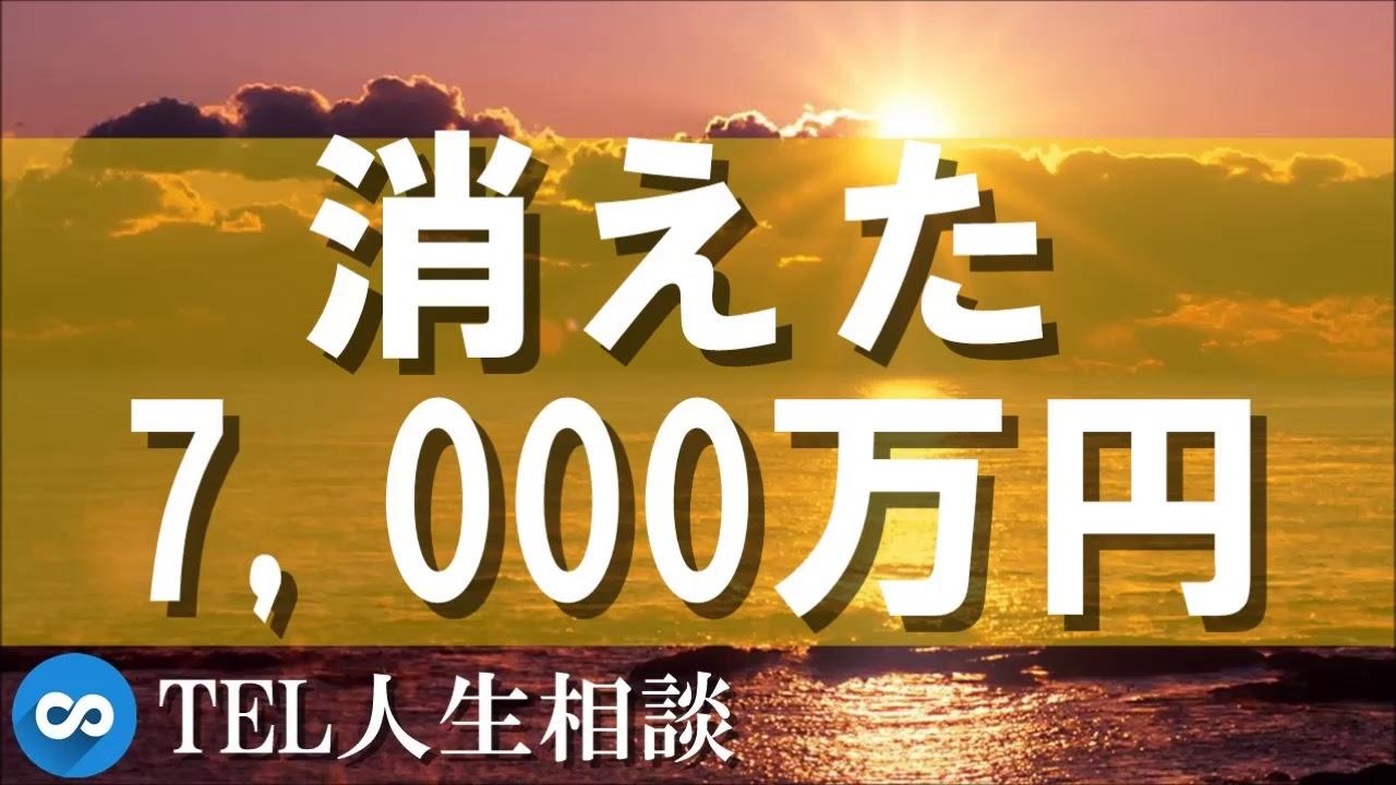【テレフォン人生相談】7000万円無くなってる 加藤諦三&塩谷崇之