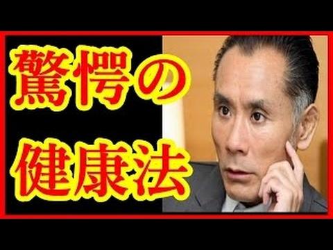 【激やせ】片岡鶴太郎のダイエット・健康法が驚異的すぎるwww