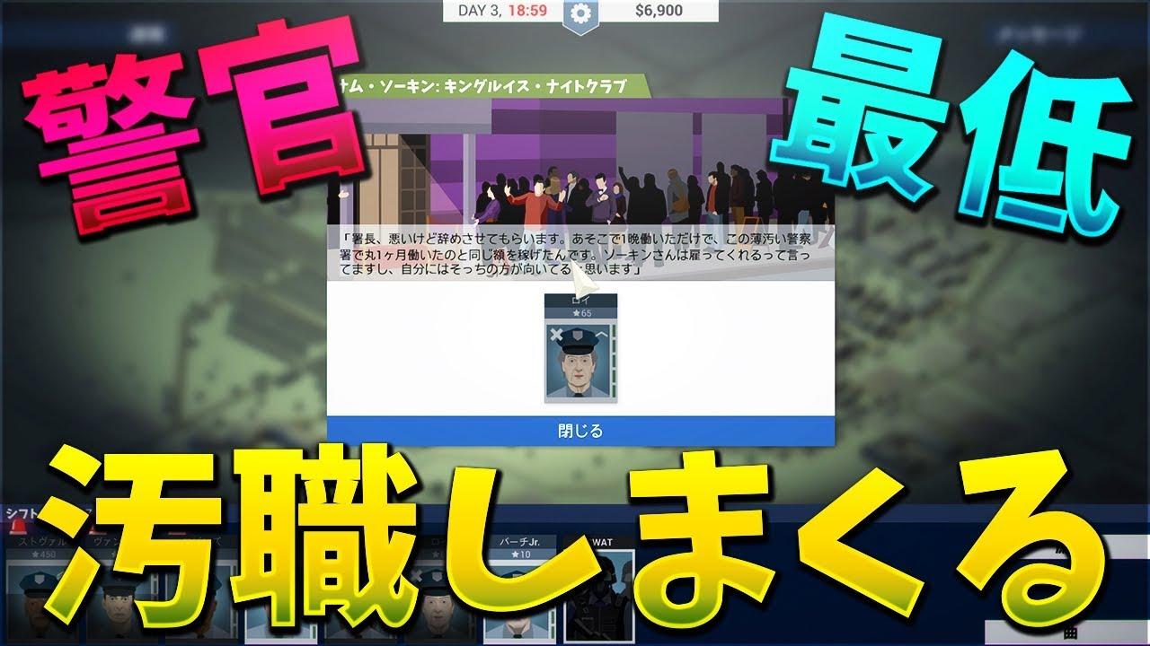 警官になるゲームで最低な汚職しまくる This is the police#1【KUN】