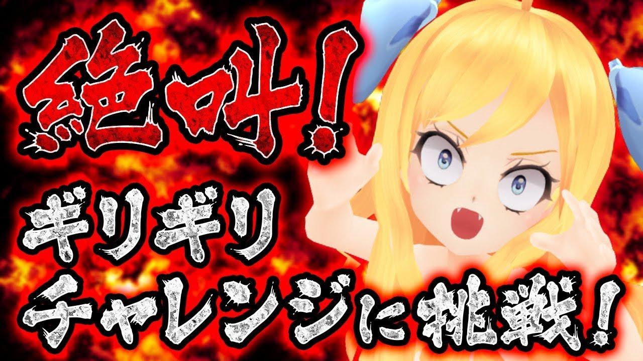 【腹筋プルプル】ギリギリチャレンジ!