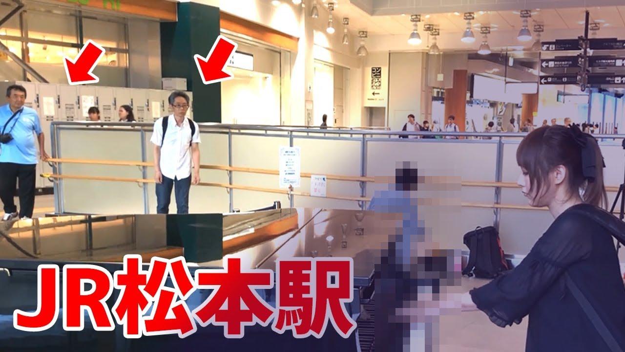 JR松本駅で突然ネガティブな感情を爆発させる女性を見て後ずさる男性!!【松本ストリートピアノ】