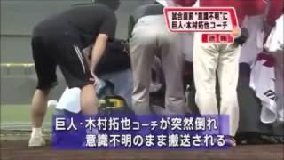 【プロ野球、事件集 #3】 衝撃事故‼ 選手生命を脅かす激突事件 グラウンド内に救急車が・・命の危険も・・・