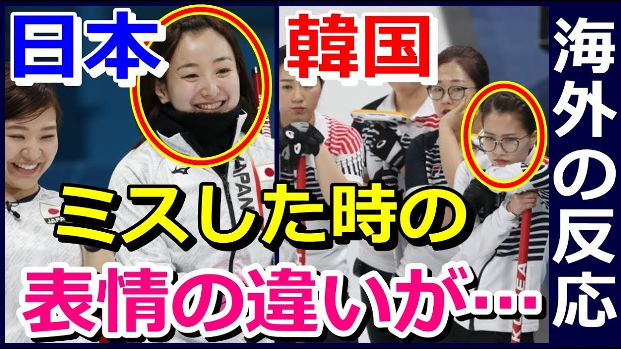 【海外の反応】平昌五輪女子カーリング日韓戦に見る日本人と韓国人の表情の違いがミスした時に丸分かり!!外国人もビックリ仰天「かわいいのは…こっちかな?」
