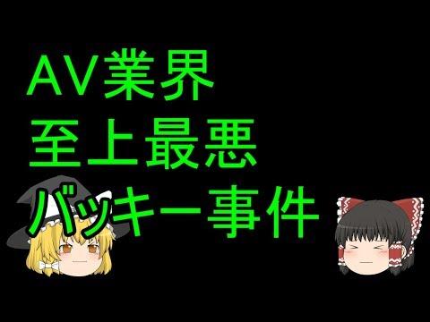 【ゆっくり解説】AV業界至上最悪事件:バッキー事件