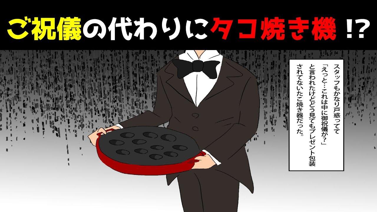 【漫画】ご祝儀も持たずド派手な格好でやってきた二人組から代わりに渡してとタコ焼き機を渡され…