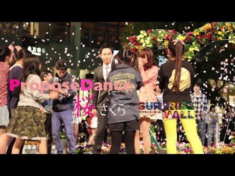 【感動 フラッシュモブ】デート中に突然彼氏から彼女へ最高のサプライズが泣ける!?「桜」in パークプレイス大分 ProposeDance プロポーズダンス(Flash Mob)