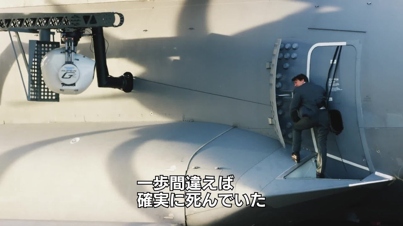 トム・クルーズ史上、最も危険な飛行機スタントメイキング映像