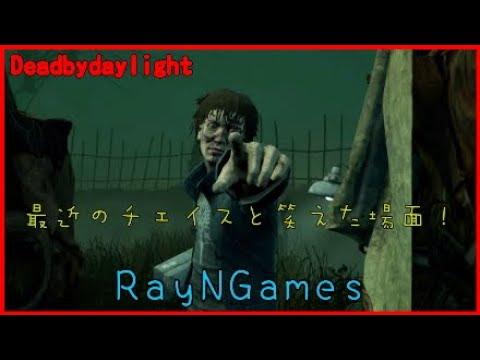 【Deadbydaylight】最近のチェイスまとめたよ!そして悲鳴は突然に!?【チェイス,ネタ集】