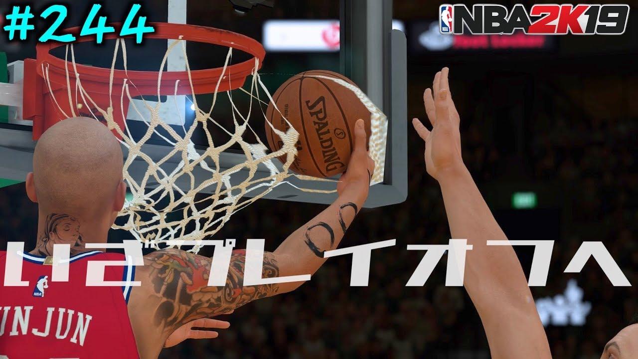 【NBA 2K19】#244 シーズンラストで覚醒w スリーが止まらないw 反則ダブルクラッチ炸裂!ベンシモの謎のゴール下シュートで失笑w【マイキャリア】