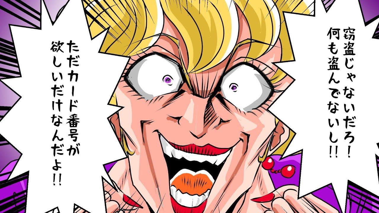 【漫画】DQN家族「クレカ番号教えろ!」(スカッとする話)【マンガ動画】