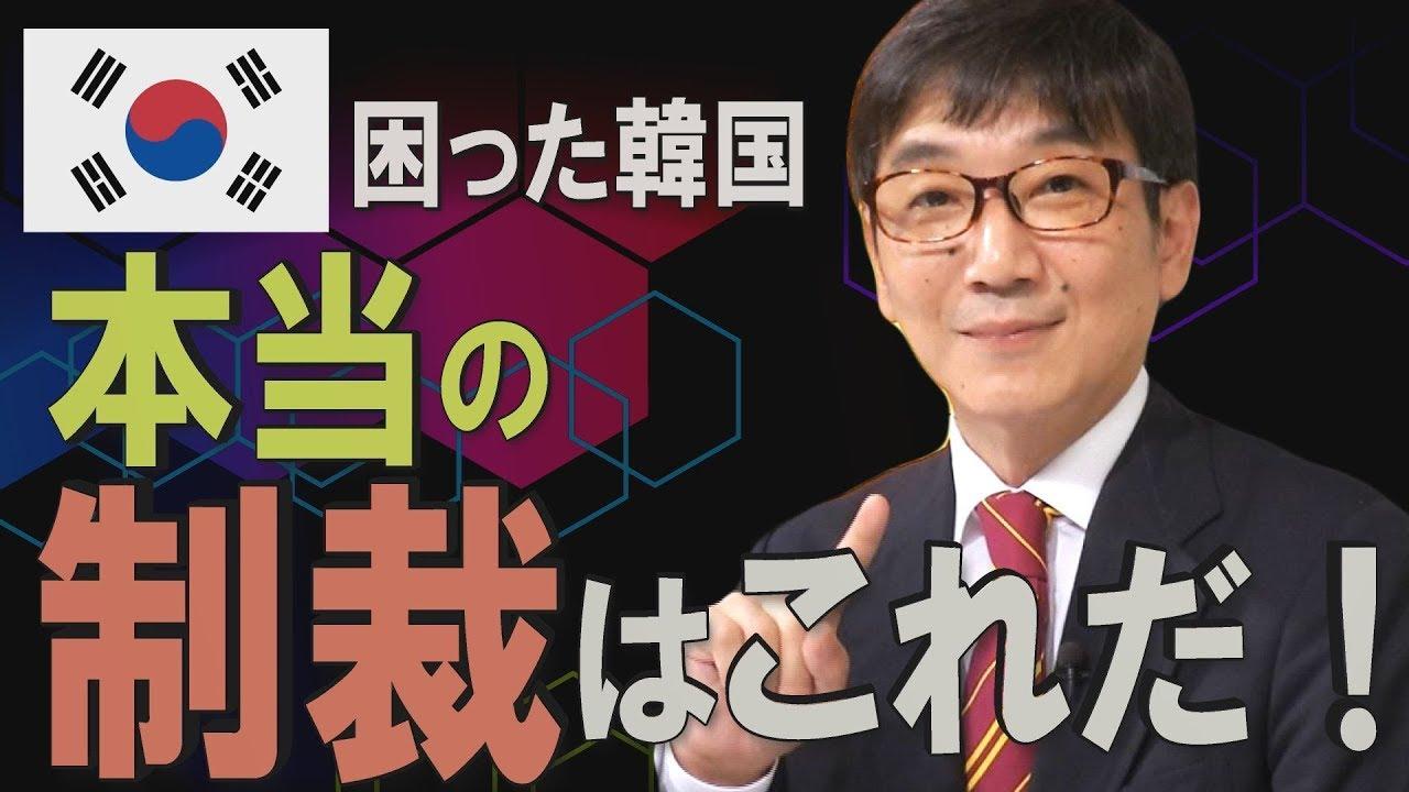 【教えて!ワタナベさん】「徴用工問題」の嘘~日本は制裁できる?