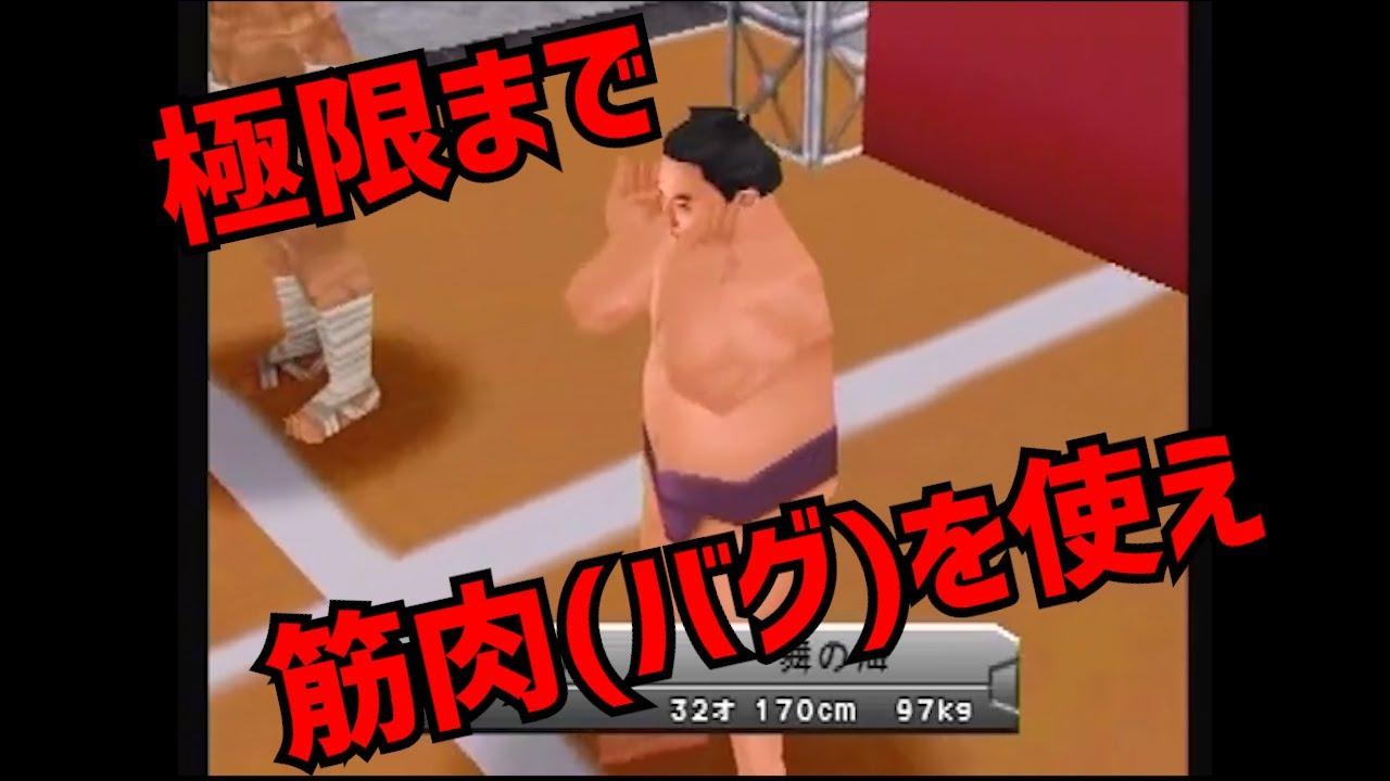 【バグ実況】マッチョとチートで筋肉番付