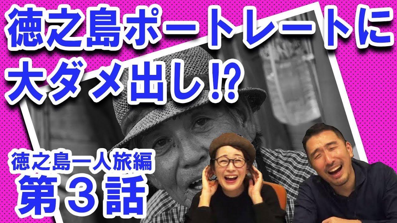 【旅カメラ】徳之島マニアック観光で傑作ポートレート!しかし大ダメ出し!?【一眼】