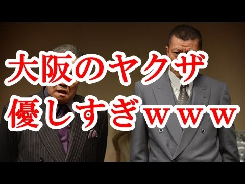 【画像あり】 大阪のヤクザ優しすぎワロタwwwwww