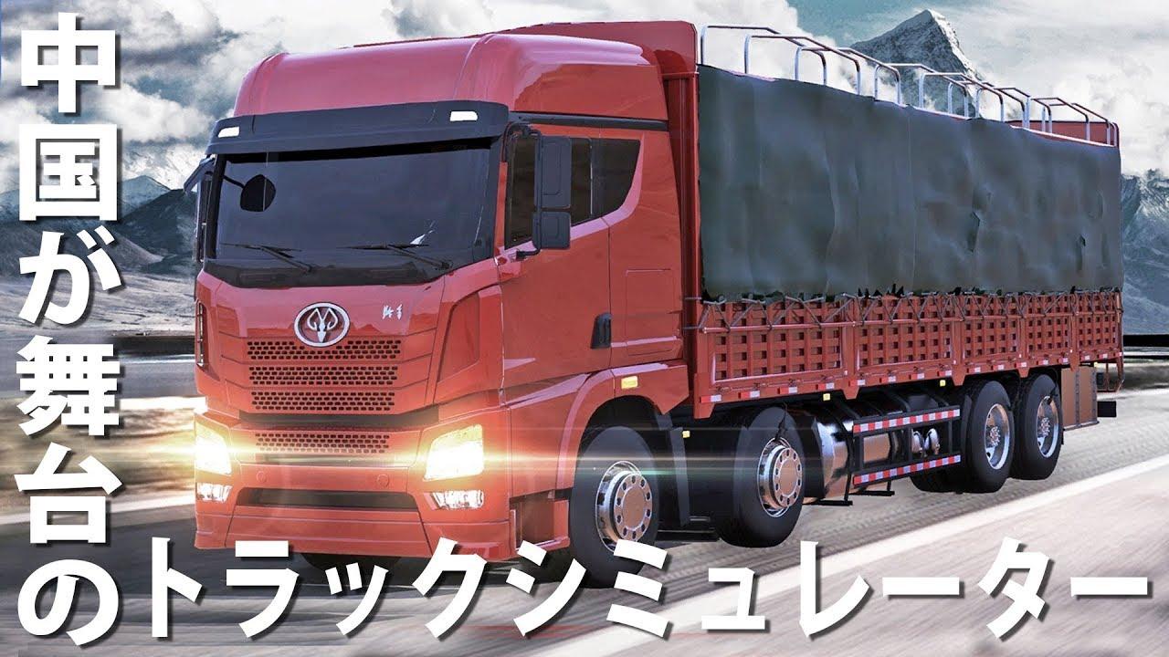 中国が舞台の大型トラックシミュレーターが想像以上に面白かった【アフロマスク】