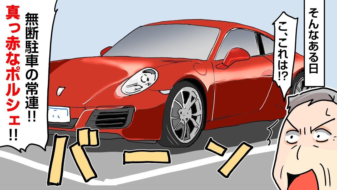 迷惑駐車のポルシェに祖父がキレて無慈悲な鉄槌を喰らわせた。その結果、ポルシェのオーナーがブチ切れた!【スカッとする漫画】