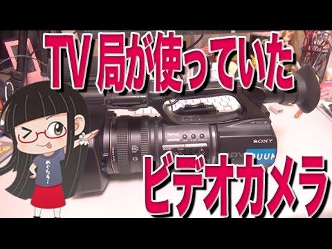 TV局が使ってたガチなビデオカメラとアナログテープを使う理由