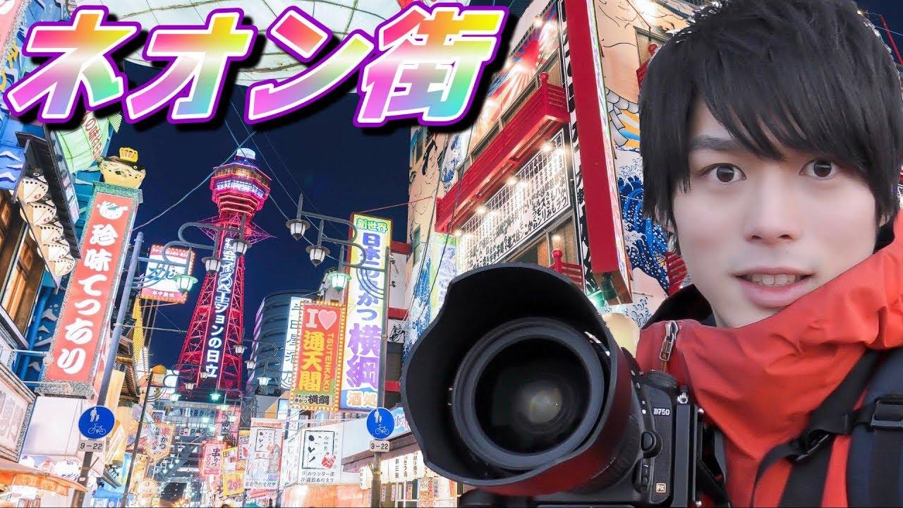 【新世界】色んな撮影テクニックを眠らない街で試してみた!