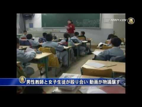 男性教師と女子生徒が殴り合い 動画が物議醸す| ニュース | 新唐人|時事報道 | 中国情報