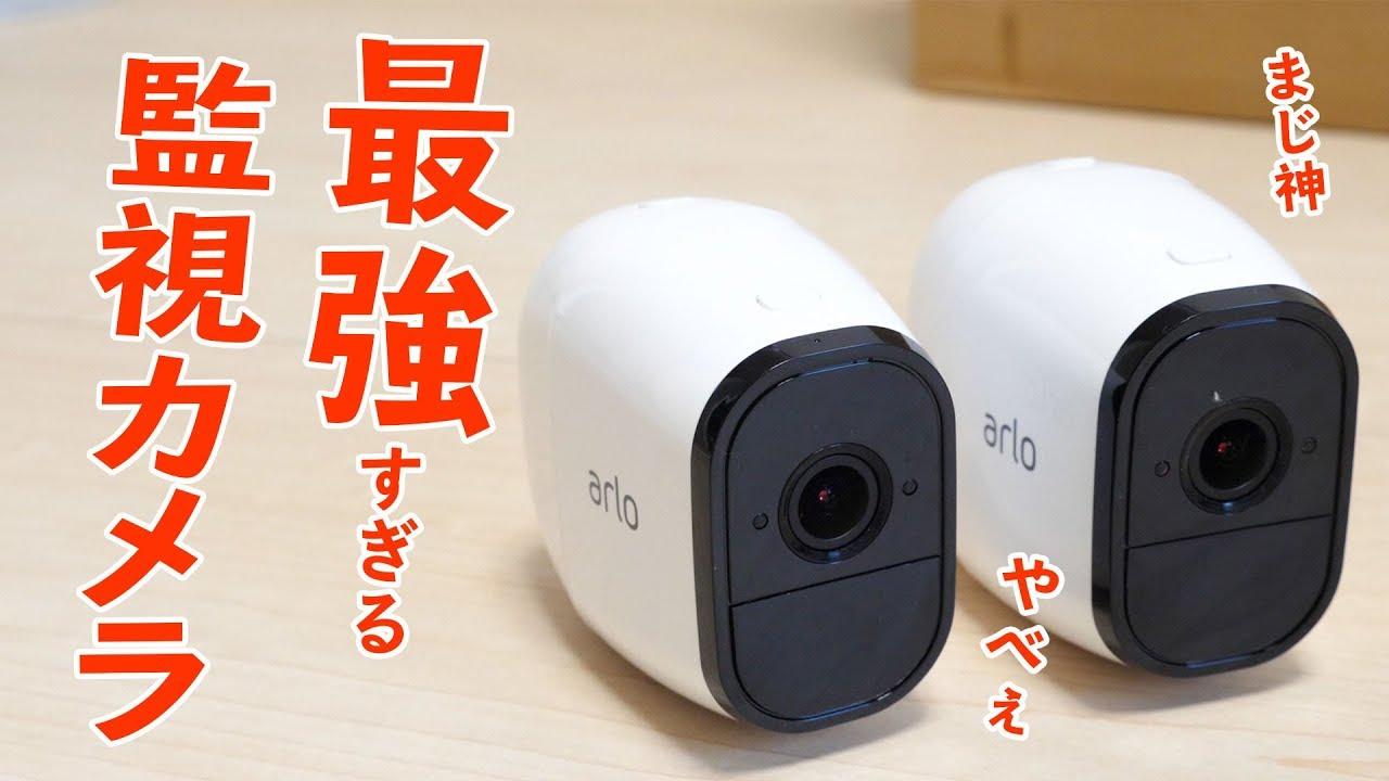 最強の監視カメラキター!