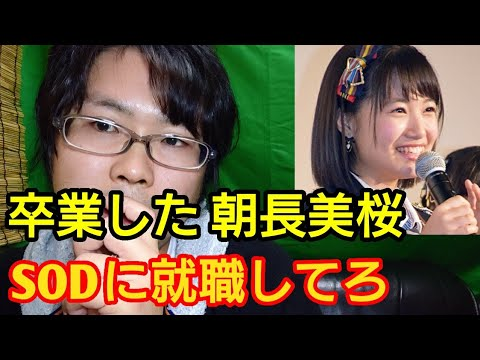 【HKT48】怪我理由に卒業発表した朝長美桜は最低。指原莉乃、アイドル、乃木坂46、半月板損傷、ラスト握手会、卒業発表)