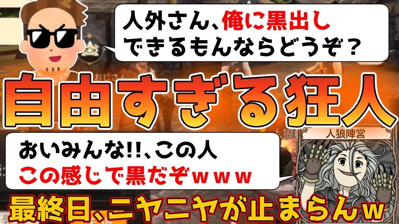【人狼殺】超絶謎ムーブの男に、狂人で黒特攻!!うるさいやつには死を!!