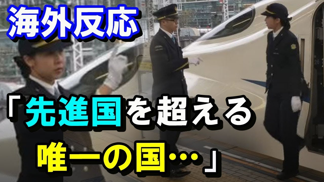 【海外の反応】日本の新幹線のある光景に海外感動!「日本ではすべての人がプロフェッショナル」