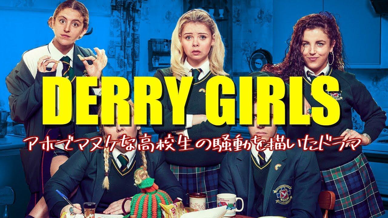 アホでマヌケな女子高生が騒動を巻き起こすイギリスのドラマ『デリー・ガールズ~アイルランド青春物語~』を紹介‼【ネタバレ&あらすじ&感想&解説】