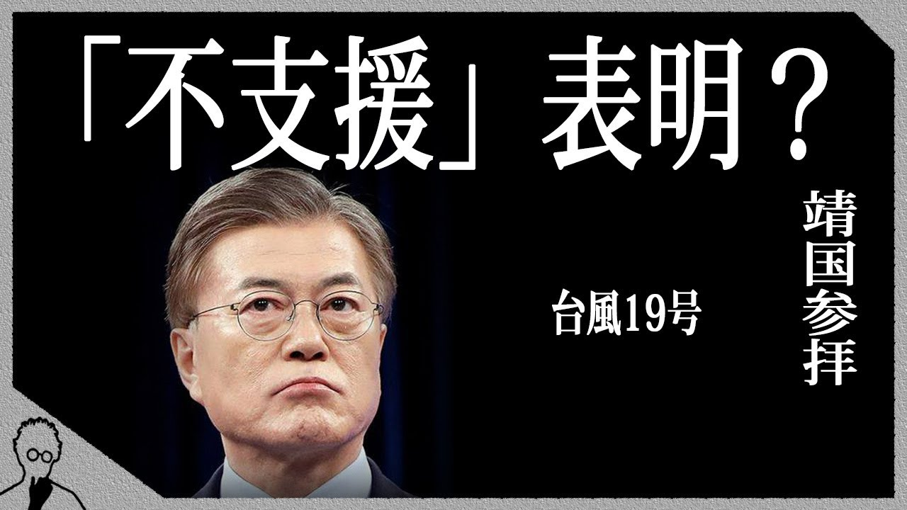 韓国妄言連発!ユニクロ広告が謎の炎上!台風19号にも支援せず「日本は恩を仇で返した」