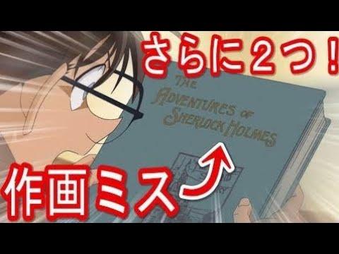名探偵コナン 868話!  2つの作画ミス!