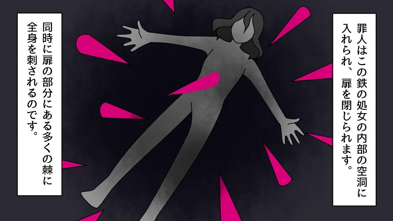 【漫画】実際にあった恐ろしい刑罰 4選【闇深】