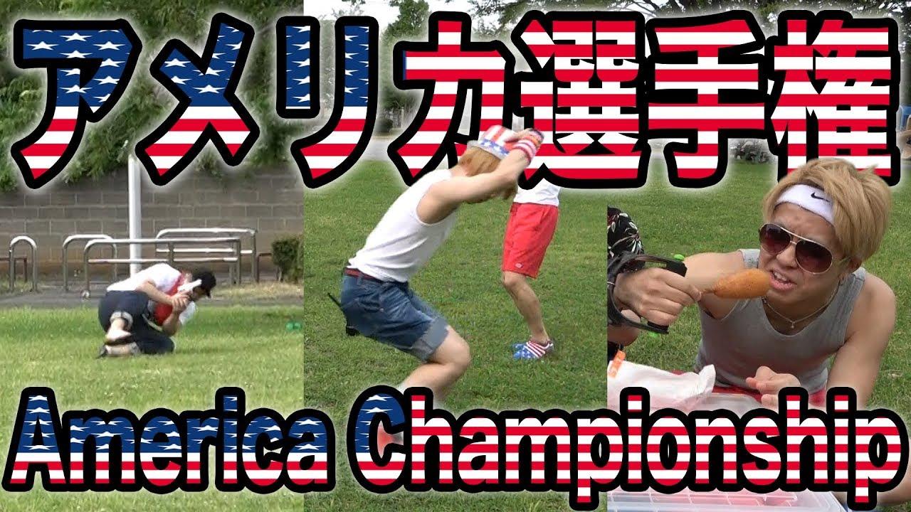 【なんだこれ】第一回!アメリカ選手権!America Championship!【What's happened】