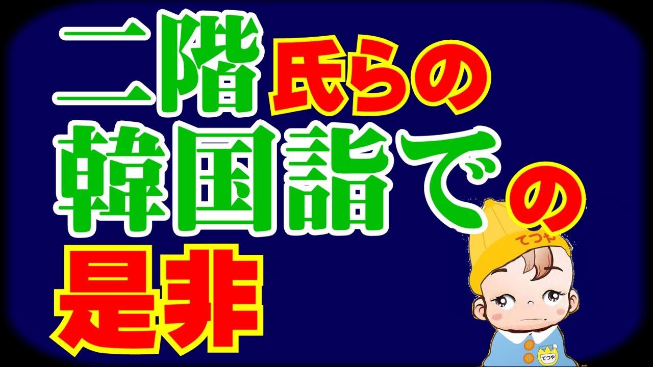 二階氏らの韓国詣での是非【2019年4月17日】