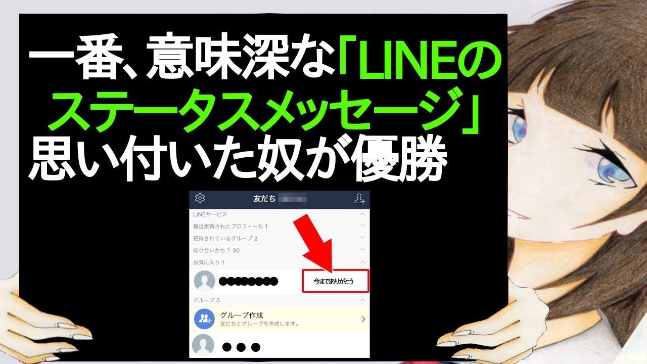 一番、意味深な「LINEのステータスメッセージ」思い付いた奴が優勝 【2ch】