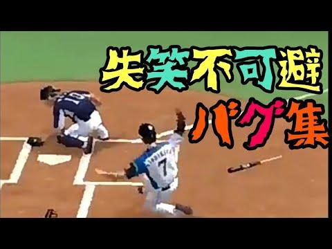 【プロスピA】失笑不可避プロスピAバグ集