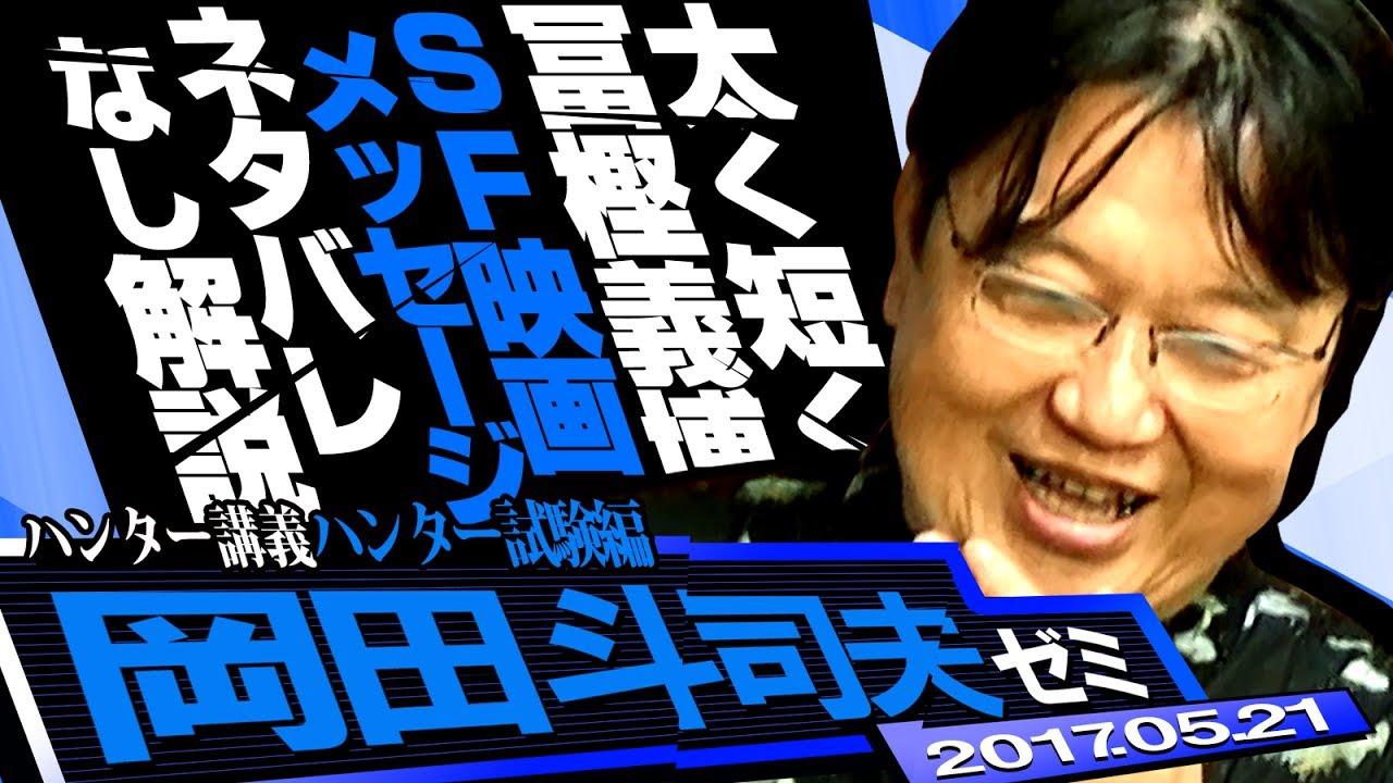 岡田斗司夫ゼミ5月21日号「映画『メッセージ』ネタバレなし解説とハンター講義ハンター試験編で描かれるトンパの凄み、そして『巨神計画』に期待!」