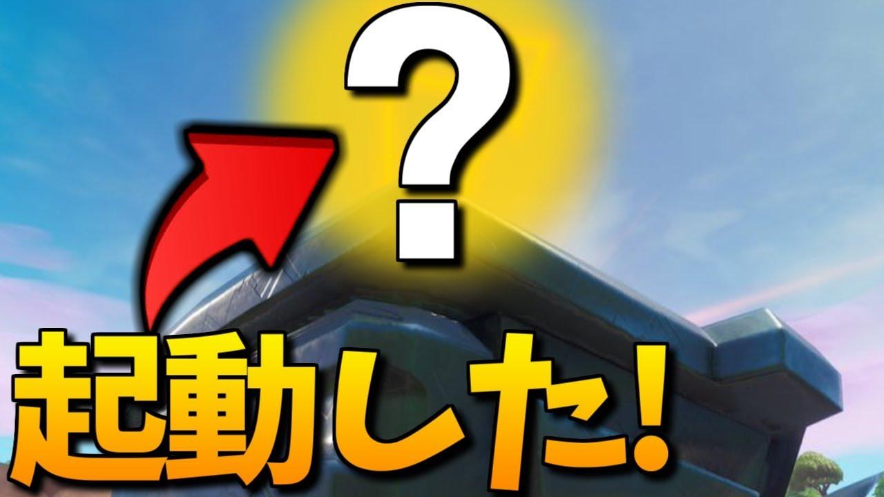 【フォートナイト】ついにあの謎の機械が動き出した!! 意味深なメッセージ….