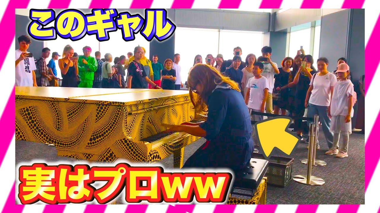 【都庁ピアノ】もしもギャルがプロのピアニストだったら。。(piano performance in Tokyo )♪A Whole New World