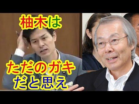 《小川和久》柚木はただのガキと思え 精神鑑定が必要なメンタリティで国会議員ですか