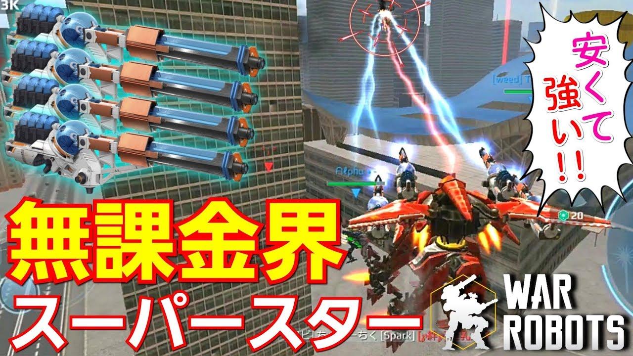 【War Robots】 これが無課金の星だっ!スパーク&ドラゴンストライクで超火力アオクィン #505