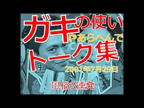 ガキの使い 2001年07月29日 トーク『風俗3連発』