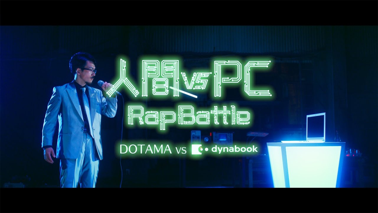 人間 vs PC RapBattle【DOTAMA vs dynabook】