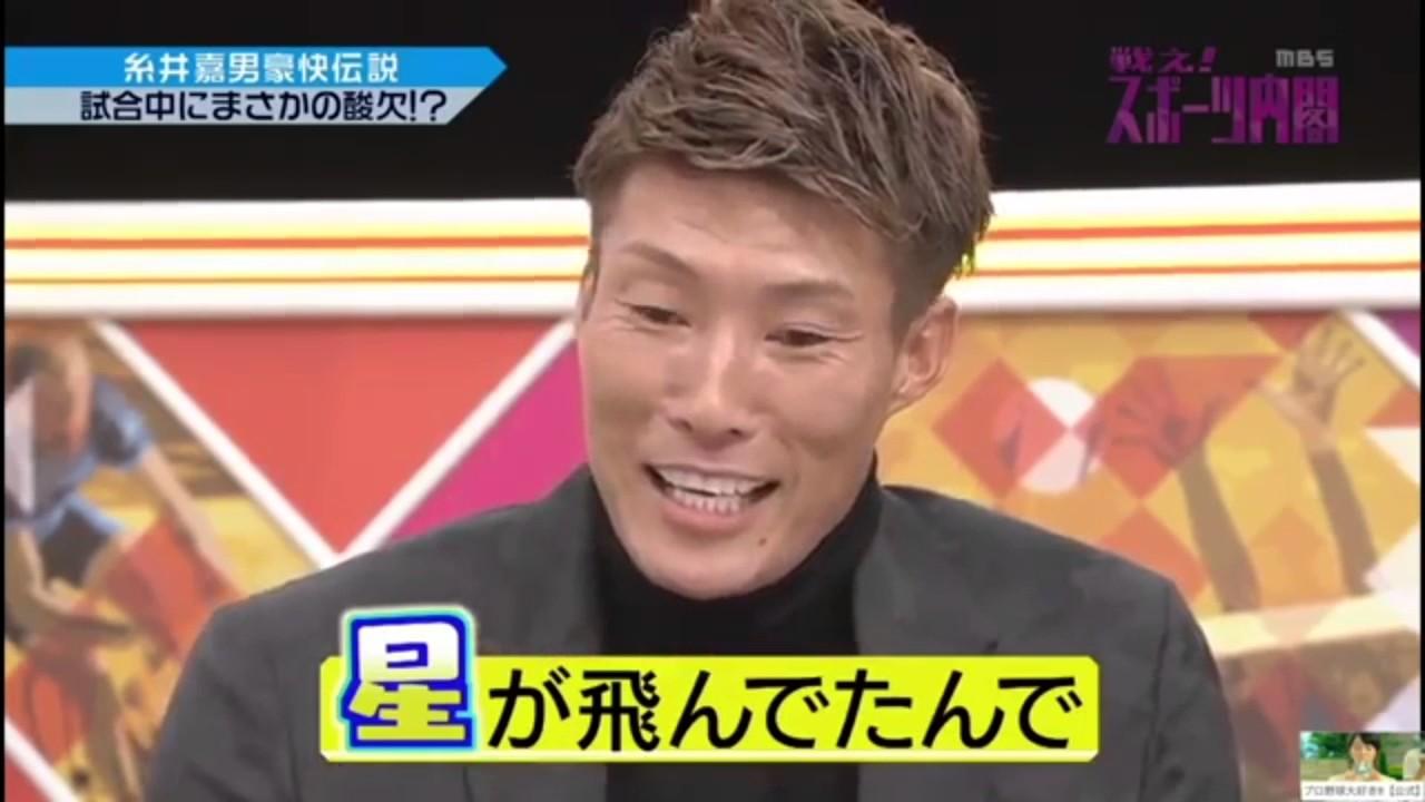 【糸井嘉男ファン必見!!!】!プロ野球新年会の糸井嘉男おもしろシーン✨ 天然エピソード集
