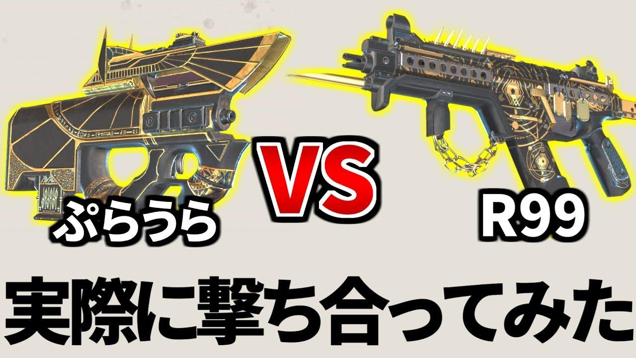 嘘だろ? プラウラー vs R99 | どっちが撃ち合い強いか検証したら意外な結果に | Apex Legends
