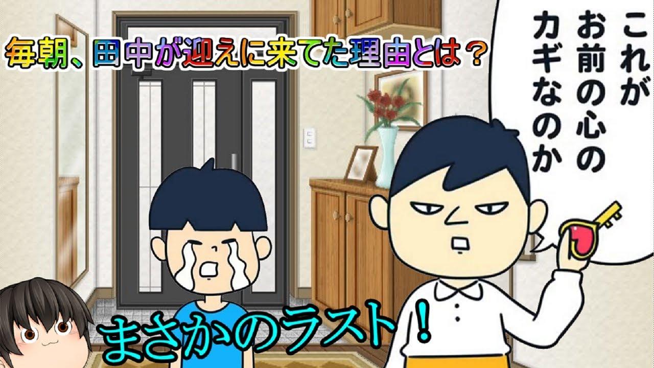 【バカ感動ゲー?】毎朝、何故か田中が学校に行こうと迎えにくる、、、、田中の正体は一体?【田中君#総集編】