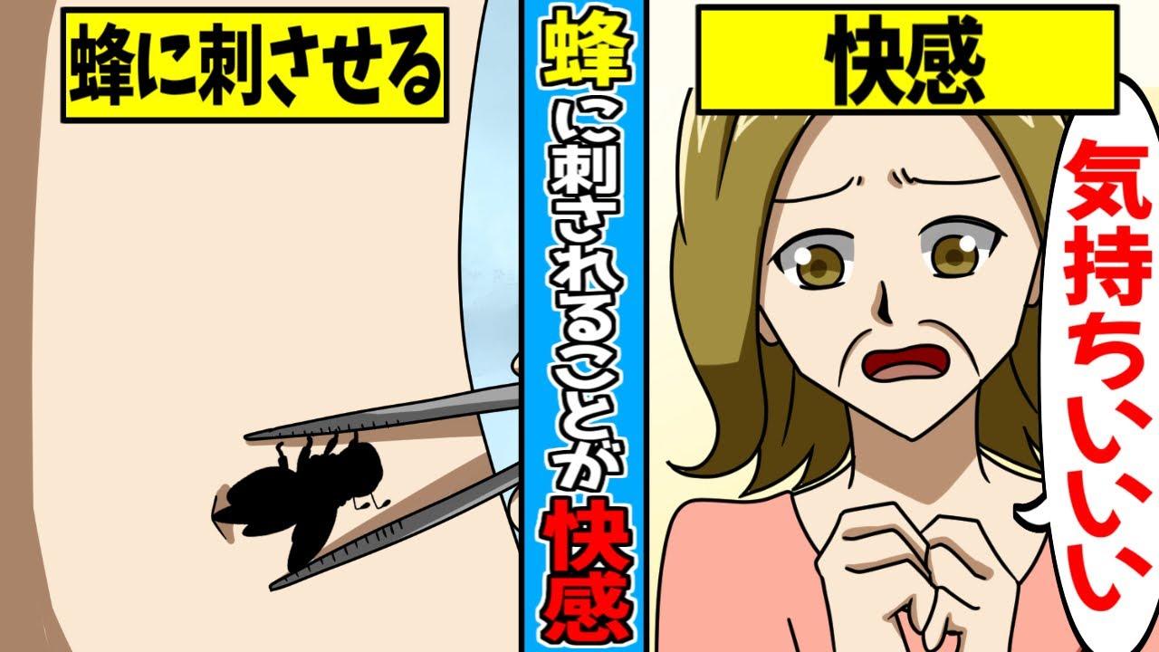 【実話】股関節を…蜂に刺ささせて…快感を得る女…【漫画動画】