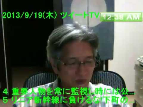 2013/9/19 重要人物を常に監視し時には公共電波も妨害する創価学会?