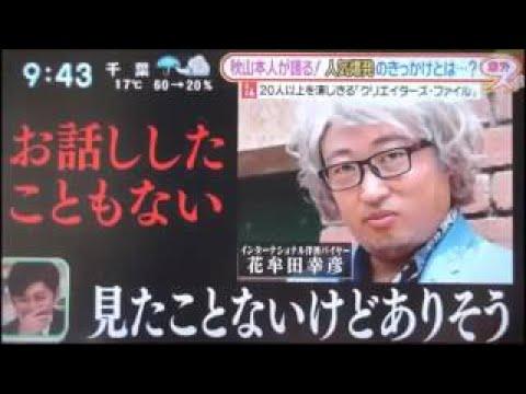 ᴴᴰロバート秋山 クリエーターズファイル人気のきっかけはTwitter!?